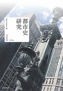 TOSHISHI_KENKYU_01
