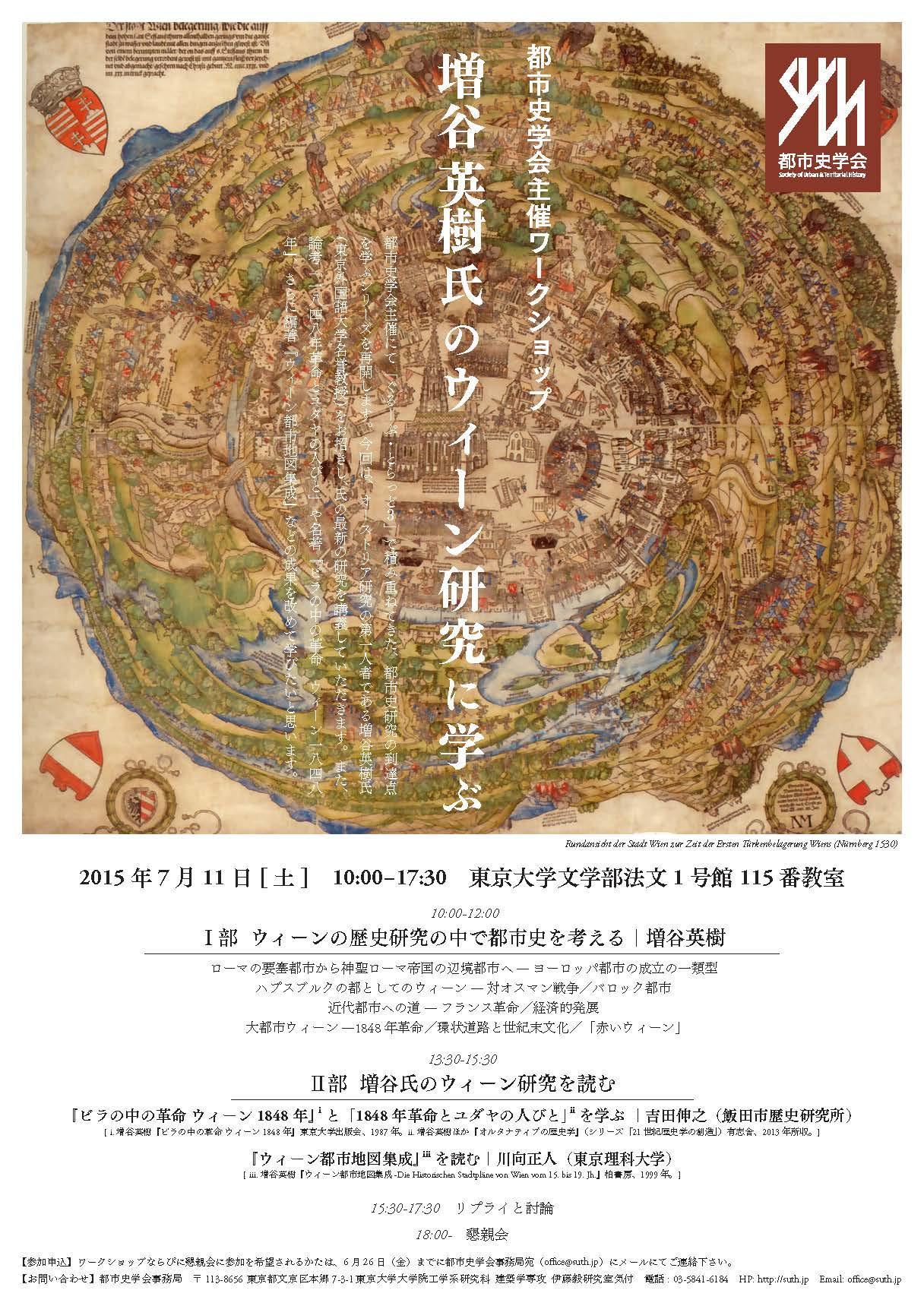 20150711ウィーンワークショップポスター